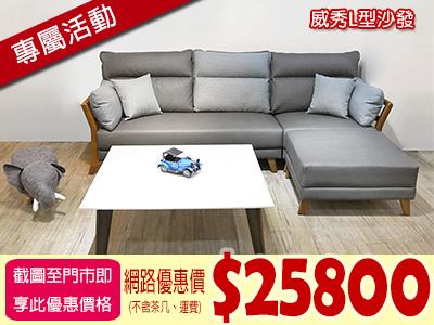 威秀L型沙發