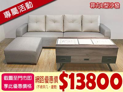 菲力L型沙發