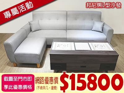 邦尼熊L型沙發