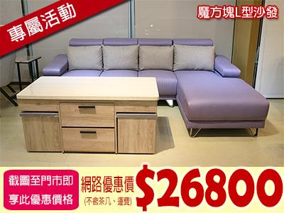 魔方塊L型沙發